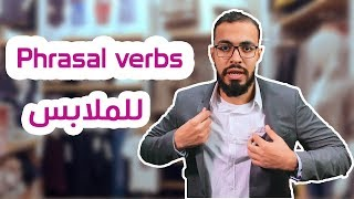 5 Phrasal verbs خاصين بالملابس