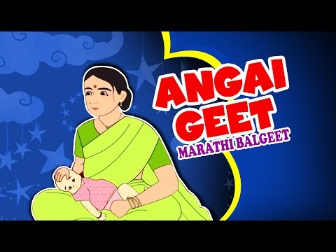 Xxx Mp4 Angai Geet Marathi Animation Song For Kids 3gp Sex