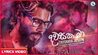 Dawasaka Ma [Man Wage Pem Keru] - Thushara Joshap Lyrical Video 2019 | Sinhala New Songs