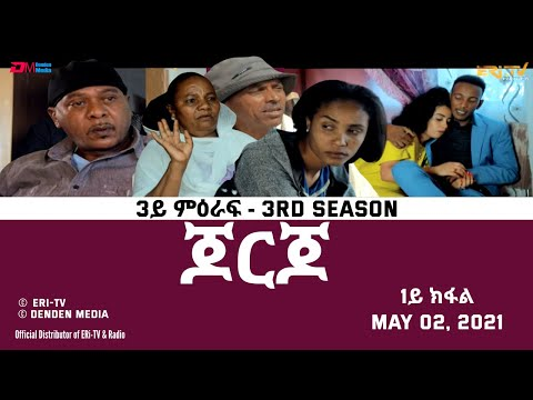 ERi TV Drama Series ጆርጆ 3ይ ምዕራፍ 1ይ ክፋል Georgio Part 01 May 02 2021