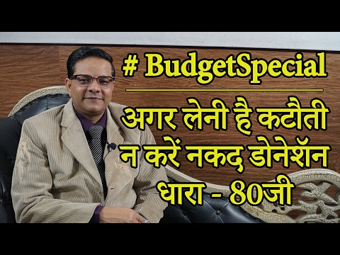 #BudgetSpecial2017 | Limit of Cash Donation u/s 80G is reduced to 2000 from 10,000 [Hindi]