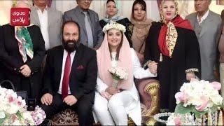 Majaraye Ezdevaje Setare haye Irani  -  ماجرای ازدواج ستاره های ایرانی