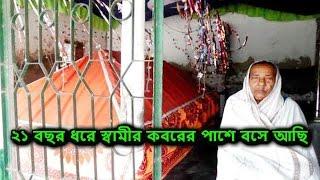 যে কারনে ২১ বছর ধরে স্বামীর কবরের পাশে বসে আছেন এই মহিলা !!!Latest Bangla news!!!