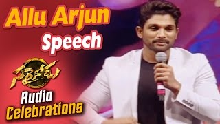 Allu Arjun Speech at Sarrainodu Audio Celebrations ||  Rakul Preet, Boyapati Sreenu, Thaman