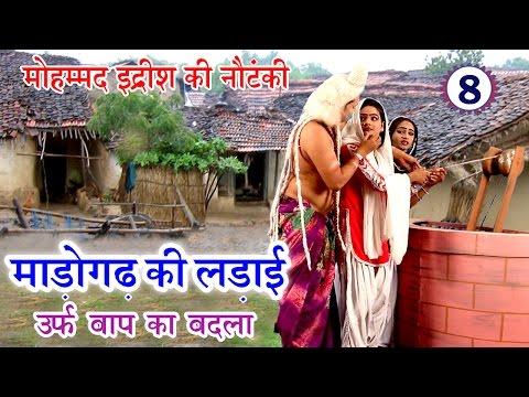 Xxx Mp4 धमाकेदार नौटंकी प्रोग्राम माड़ोगढ़ की लड़ाई उर्फ़ बाप का बदला भाग 8 Bhojpuri Nautanki 3gp Sex