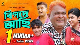 Bipode Achi ( বিপদে আছি )   Epi - 03   Harun Kisinger   Chikon Ali   Luton Taj   Bangla Short film