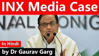 INX Media Case - P Chidambaram to be arrested #PChidambaram