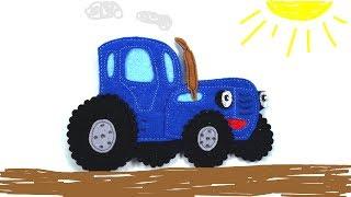 Детская сказка РАЗВИВАЙКА про то как Синий Трактор не хотел ложиться спать в свою кроватку