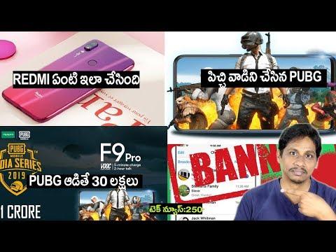 Xxx Mp4 TechNews In Telugu 250 Pubg Mobile India Series 2019 Space X Redmi Note 7 Nokia Samsung 3gp Sex
