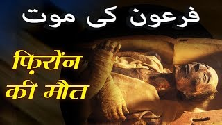 फ़िरोंन की मौत - Firon Ki Maut Ka Waqia - Islamic Bayan - Mufti Hammad Ahmad