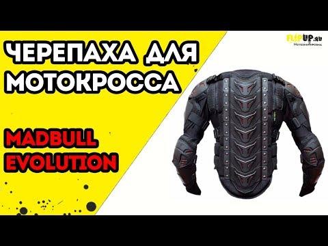 Xxx Mp4 Обзор моточерепахи MadBull Evolution 2015 от центра мотоэкипировки FLIPUP Ru 3gp Sex