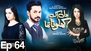 Dil Ek Khilona Tha - Episode 64   Express Entertainment