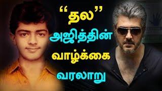South Indian Tamil Cinema Actor Ajithkumar's Life History #thala #ajith