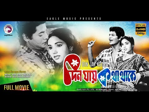Xxx Mp4 Best Bengali Movies Of All Time DIN JAY KOTHA THAKE Farooque Kobori Eagle Movies OFFICIAL 3gp Sex