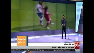 اكسترا تايم| صلاح ينجو من الإيقاف في الدوري الإنجليزي