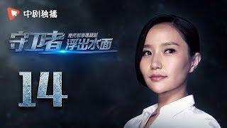 浮出水面 14 | Head above water 14(靳东、韩雨芹 领衔主演)
