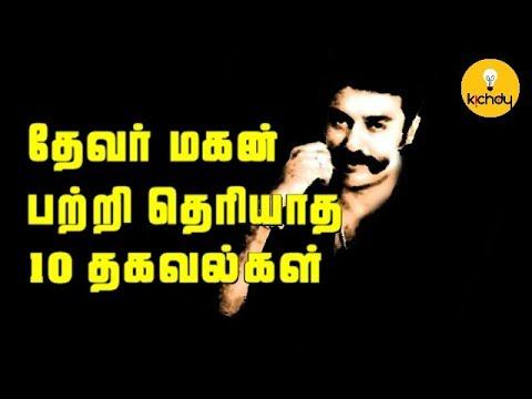 Xxx Mp4 10 Secrets Of Devarmagan Tamil Cinema Kamal Haasan Sivaji Ganesan Kichdy 3gp Sex
