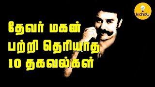 10 Secrets of  Devarmagan | Tamil cinema |Kamal Haasan |Sivaji ganesan | Kichdy