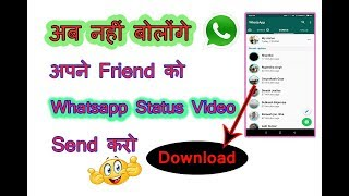 Whatsaap Status Video Kaise Download Kare My technology support