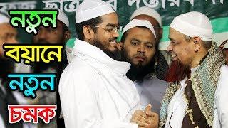 Bangla Waz 2018 Hafizur Rahman Siddiki   নতুন বয়ানে নতুন চমক