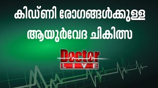 Ayurvedic treatments for Kidney Diseases | Doctor live 21 May 2016