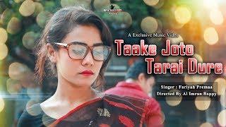 Take Joto Tarai Dure Dure । Bangla Music Video । Arif । Dola । Bappy । BrotherHood Production