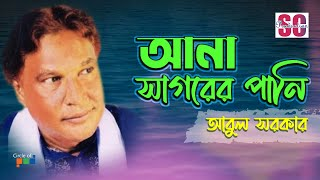 Abul Sarkar - Ana Sagorer Pani Khaja | Vandari Gaan | SCP