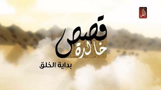 برنامج قصص خالدة مع حضرة الناظر ، بداية الخلق | رمضان 2017