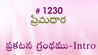 Revelation ప్రకటన గ్రంథము - ఉపోద్ఘాతము (#1230) Telugu Bible Study Premadhara