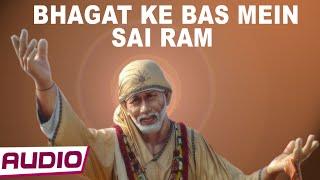 Sai Baba Songs | Bhagat Ke Bas Mein Sai Ram By Anil Bawara | Most Popular Hindi Sai Bhajan