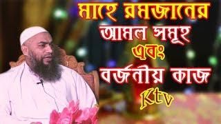 মাহে রমজানের ফাজায়েল ও মাসায়েল (করনীয় বর্জনীয় ) Mufti Mustakun nobi  | Khutbah Tv |