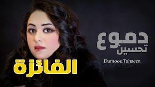 العراقية دموع تفوز بلقب الموسم الرابع من برنامج the voice
