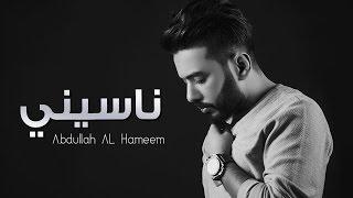 عبدالله الهميم - ناسيني (النسخه الأصلية) | (Abdullah Alhameem - ٍNasene (Official Audio