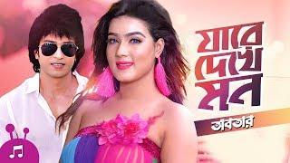 Bangla Movie Song: Jare Dekhe Mon | Mahiya Mahi, JH Rusho | ABOTAR