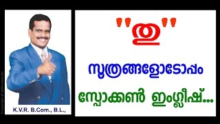 Spoken English | Learn English through Malayalam | Lesson 1 | call 09789099589 (24 hours)