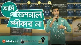 আমি মোটিভেশনাল স্পীকার না | Salman Muqtadir | Rise Above All 2018 by Don Sumdany