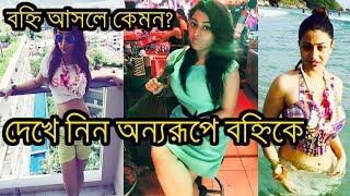 মিলন তিথির বহ্নি বাস্তবে কেমন? |Milon tithi serial star jalsha||Debjani Chakraborty as Bonhi