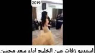 شيله على رقص بنات الخليج موتن قهر ادا سعد محسن ٢٠١٩
