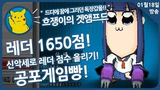 [겟앰프드] 흐쟁이 래더 1650점 공포게임빵 New신악세로 출격 1월18일 목요일