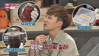 '토종 입맛' 로이킴, 장아찌는 보기만 해도 목젖이 자동 반사! 냉장고를 부탁해 125회