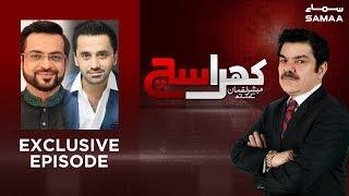 Aamir Liaquat & Waseem Badami Exclusive | Khara Sach | SAMAA TV | 08 Jan,2019