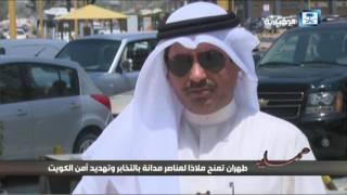 طهران تمنح ملاذا لعناصر مدانة بالتخابر وتهديد أمن الكويت