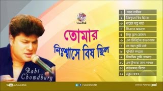 images Robi Chowdhury Tomar Nishsase Bish Chilo