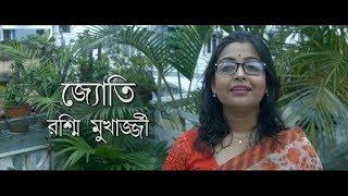 জ্যোতি Jyoti | Rabindranath Tagore | Rashmi Mukherjee