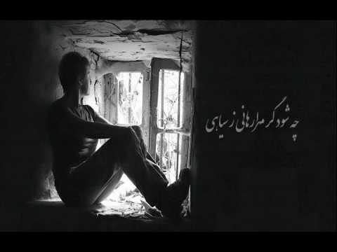 Mohammad Esfahani- Peyke sahari یک نفس ای پیک سحری - محمد اصفهانی