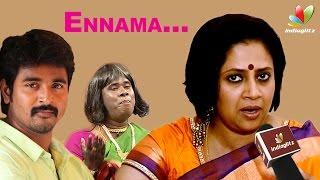 Lakshmi Ramakrishnan blasts SivaKarthikeyan Over Ennama Ippadi | Rajini Murugan Song | Interview