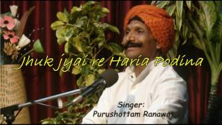 Rajasthani geet-Jhuk Jyai re Haria Podina,Purushottam Ranawat.