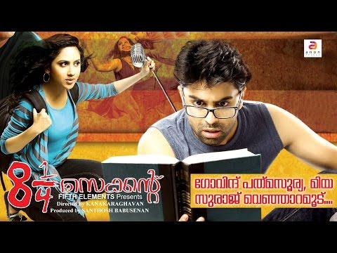 Malayalam Full Movie 2016 |  Ettekkal Second | Malayalam New Movies 2016 Full Movie