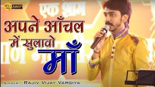 Rajiv Vijayvargiya | अपने आँचल  में सुलावो  माँ | Apne Aanchal Mein Sulavo Maa || New Jain Song