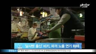 '달샤벳 출신' 비키, [바리새인] 속 파격 노출 화제